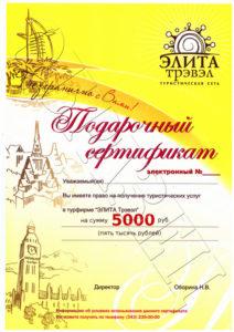 Подарочный сертификат на сумму 5000 рублей!
